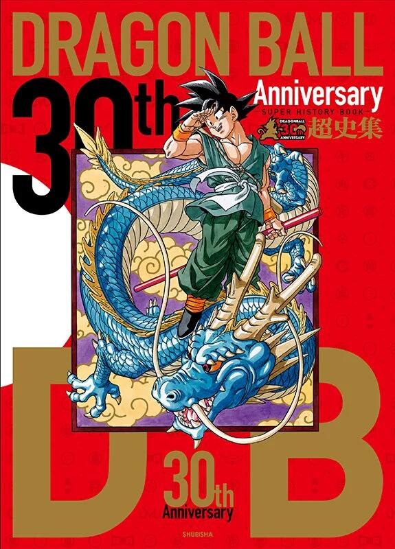 Dragon Ball 30th Anniversary Super History Book Akira Toriyama