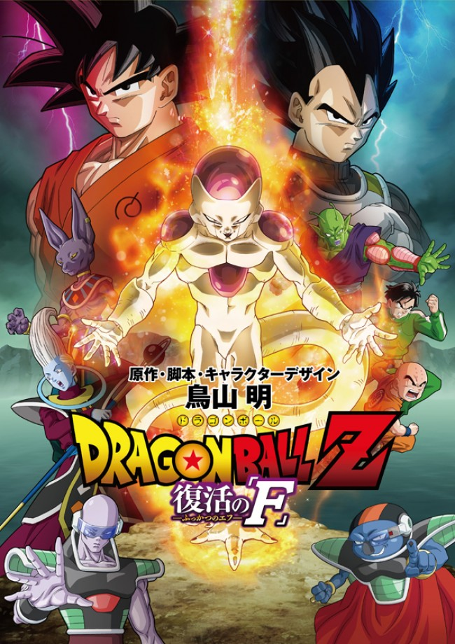 Dragon Ball Z 2015 Movie Visual Officially Revealed haruhichan.com Dragon Ball Z Movie 15 Fukkatsu no F