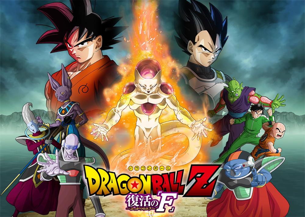 Dragon-Ball-Z-2015-Movie-Visual-Officially-Revealed-haruhichan.com-Dragon-Ball-Z-Movie-15-Fukkatsu-no-F