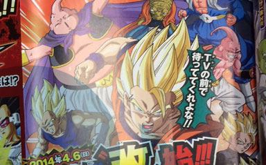 Dragon-Ball-Z-Kai-Majin-Buu-Saga-Airs-April-6-feature
