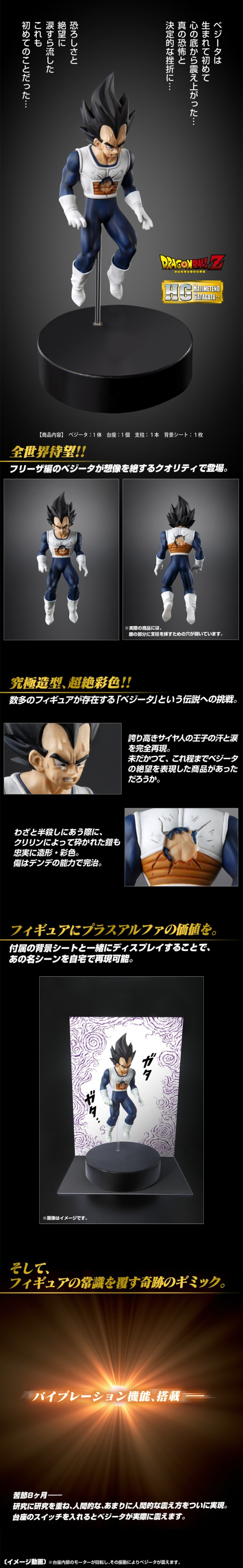 Dragonball Z Prince Vegeta Sheds a Manly Tear in New Figure