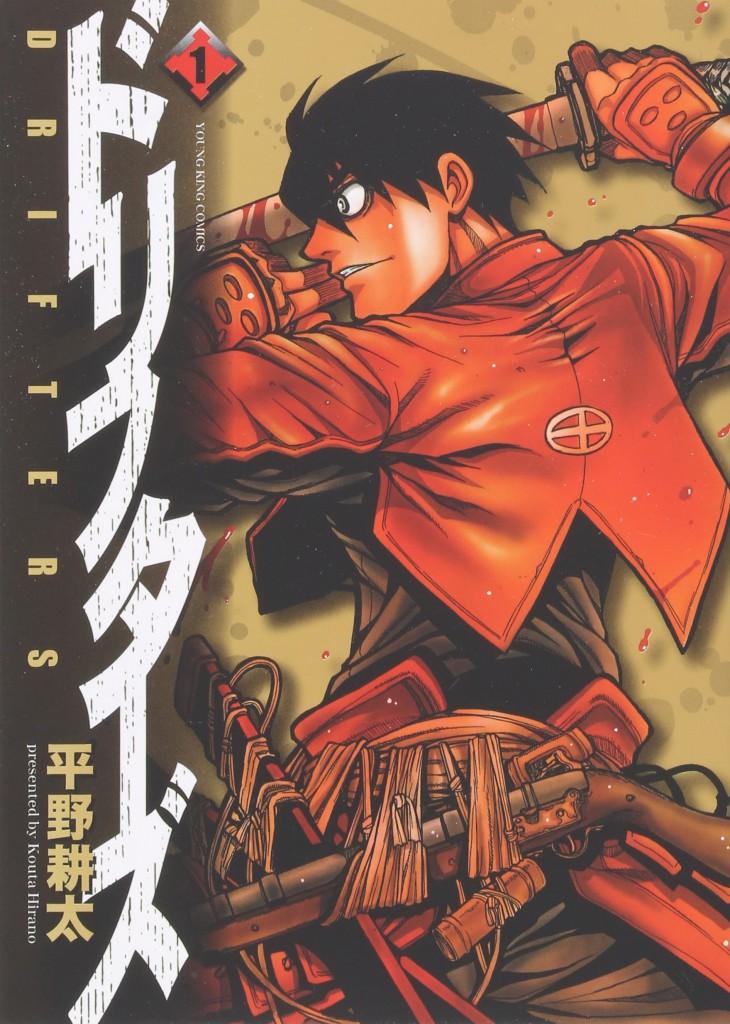 Drifters Manga Volume 1_Haruhichan.com_