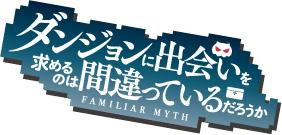 Dungeon-ni-Deai-wo-Motomeru-no-wa-Machigatteiru-no-Darou-ka-Anime-Logo_Haruhichan.com