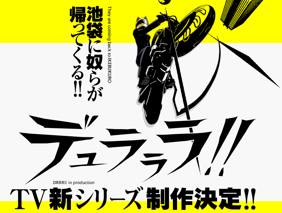 Durarara!! 2nd Season Air Date Announced Celty Haruhichan.com