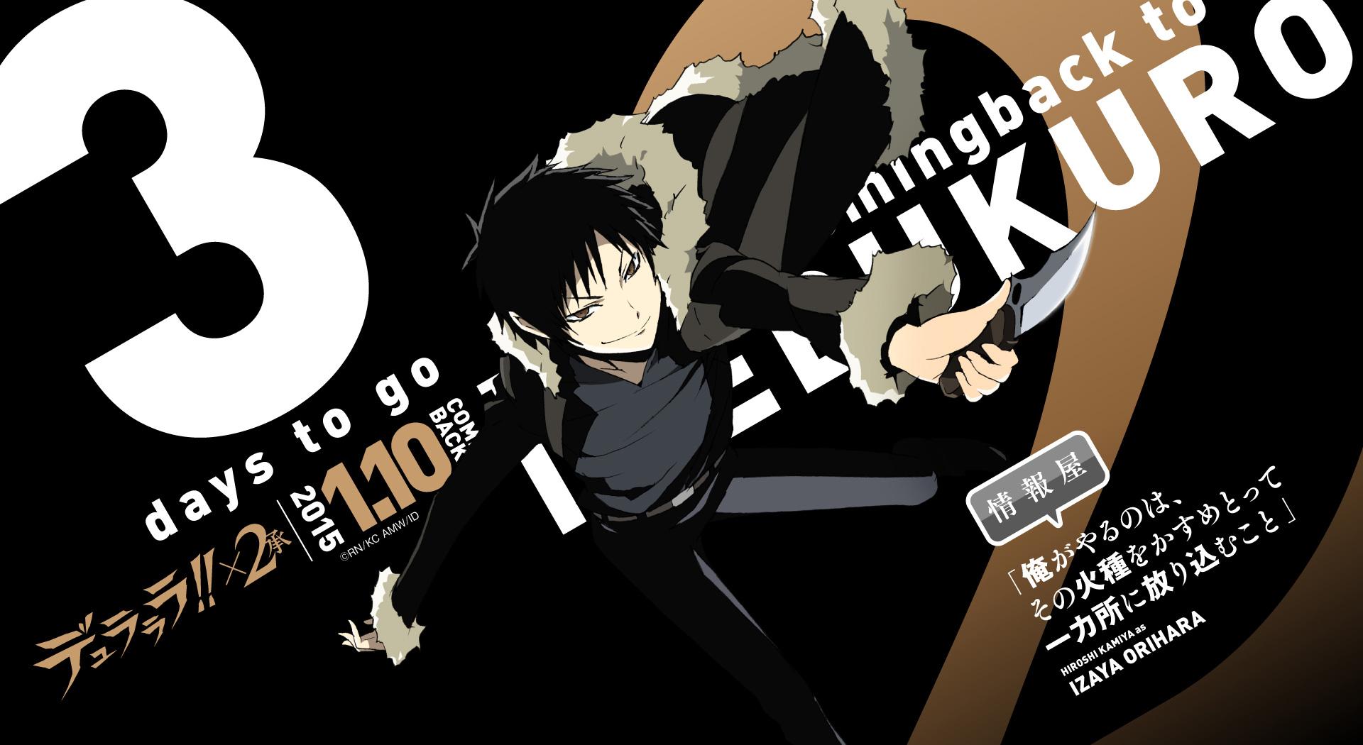 Durarara!!_Haruhichan.com×2-Sho-Countdown-Day-3