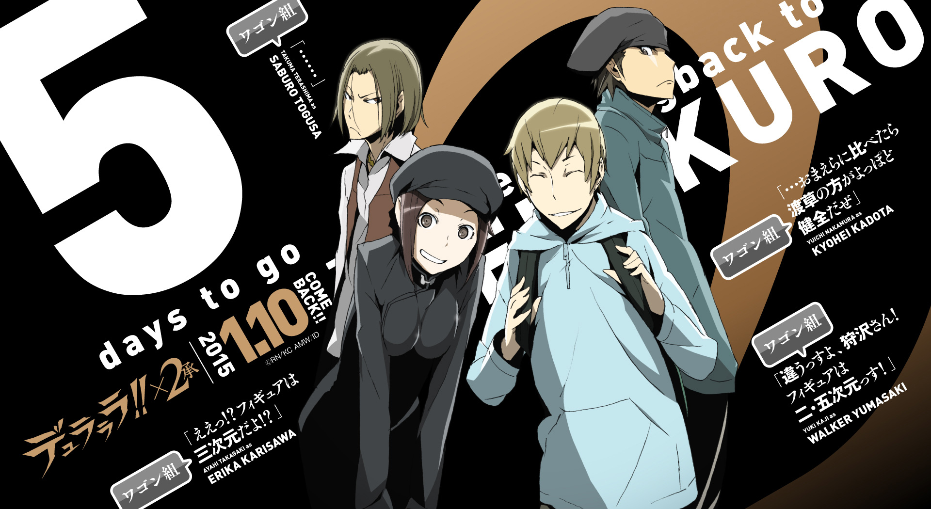 Durarara!!_Haruhichan.com×2-Sho-Countdown-Day-5