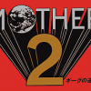Earthbound OST to Receive Remastered Vinyl Release