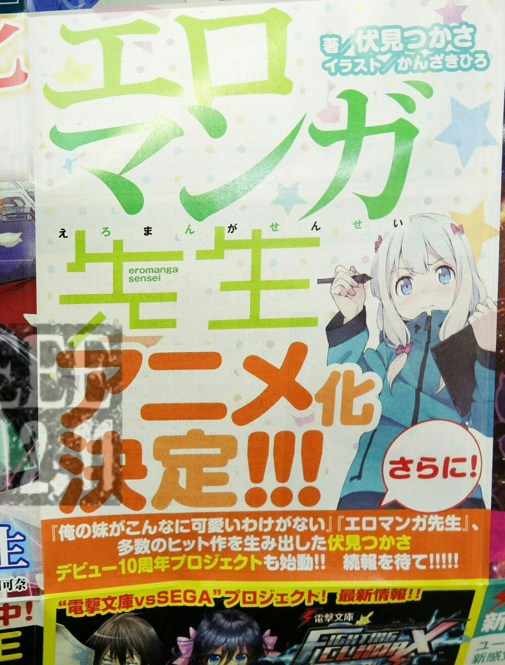 Eromanga-sensei-Anime-Adaptation-Announced