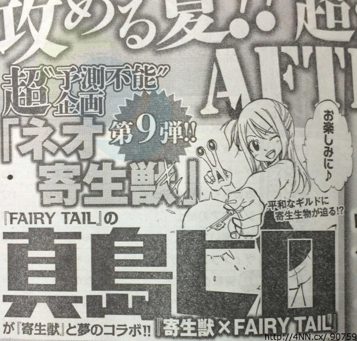 Fairy Tail Author Hiro Mashima to Draw Parasyte One-Shot Manga