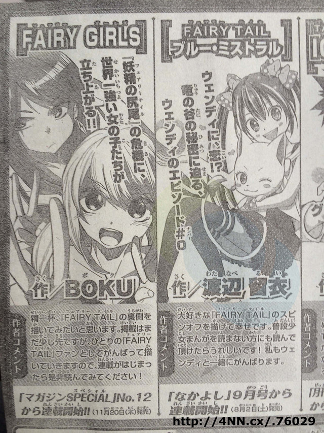 Fairy-Tail-Blue-Mistral-Fairy-Girls-Manga-Fairy Tail Spinoffs-Announcement