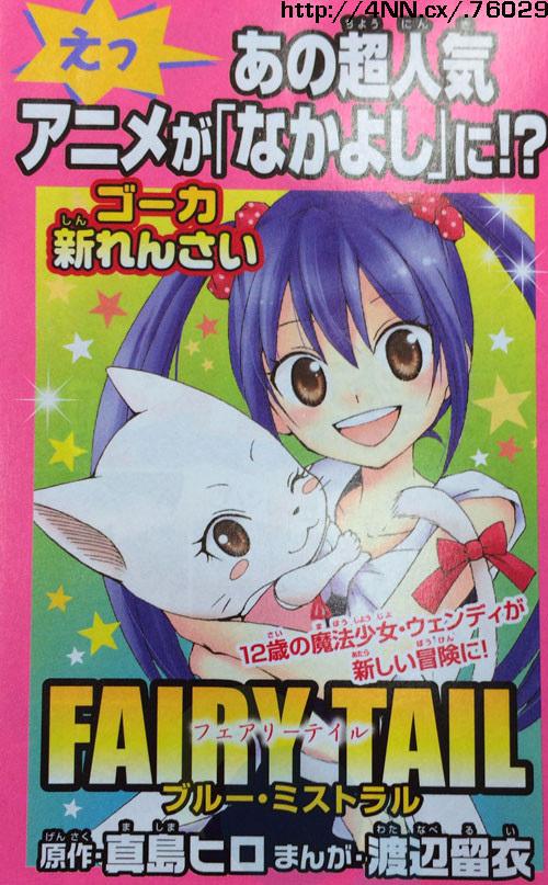 Fairy-Tail-Blue-Mistral-manga-Image
