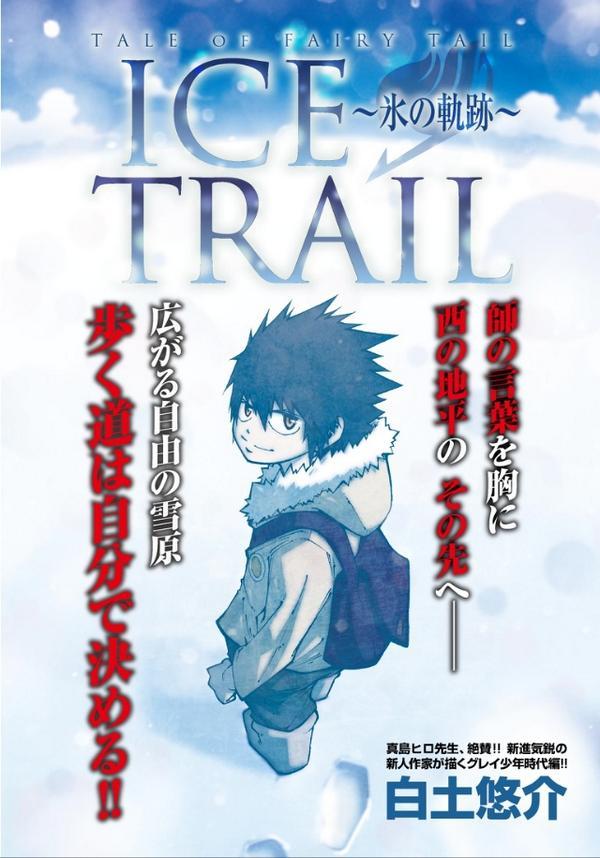 Fairy Tail Ice Trail manga visual