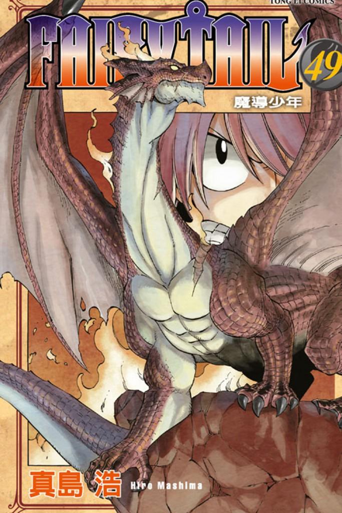 Fairy Tail Volume 49