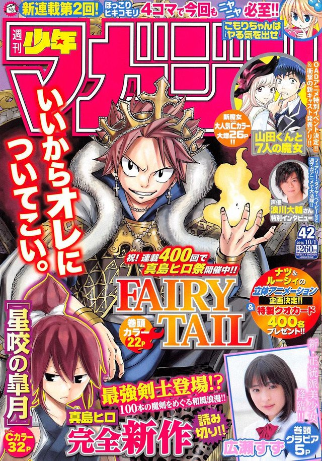 Fairy Tail chapter 400 manga weekly shounen cover hiro mashima haruhichan.com フェアリーテイル anime