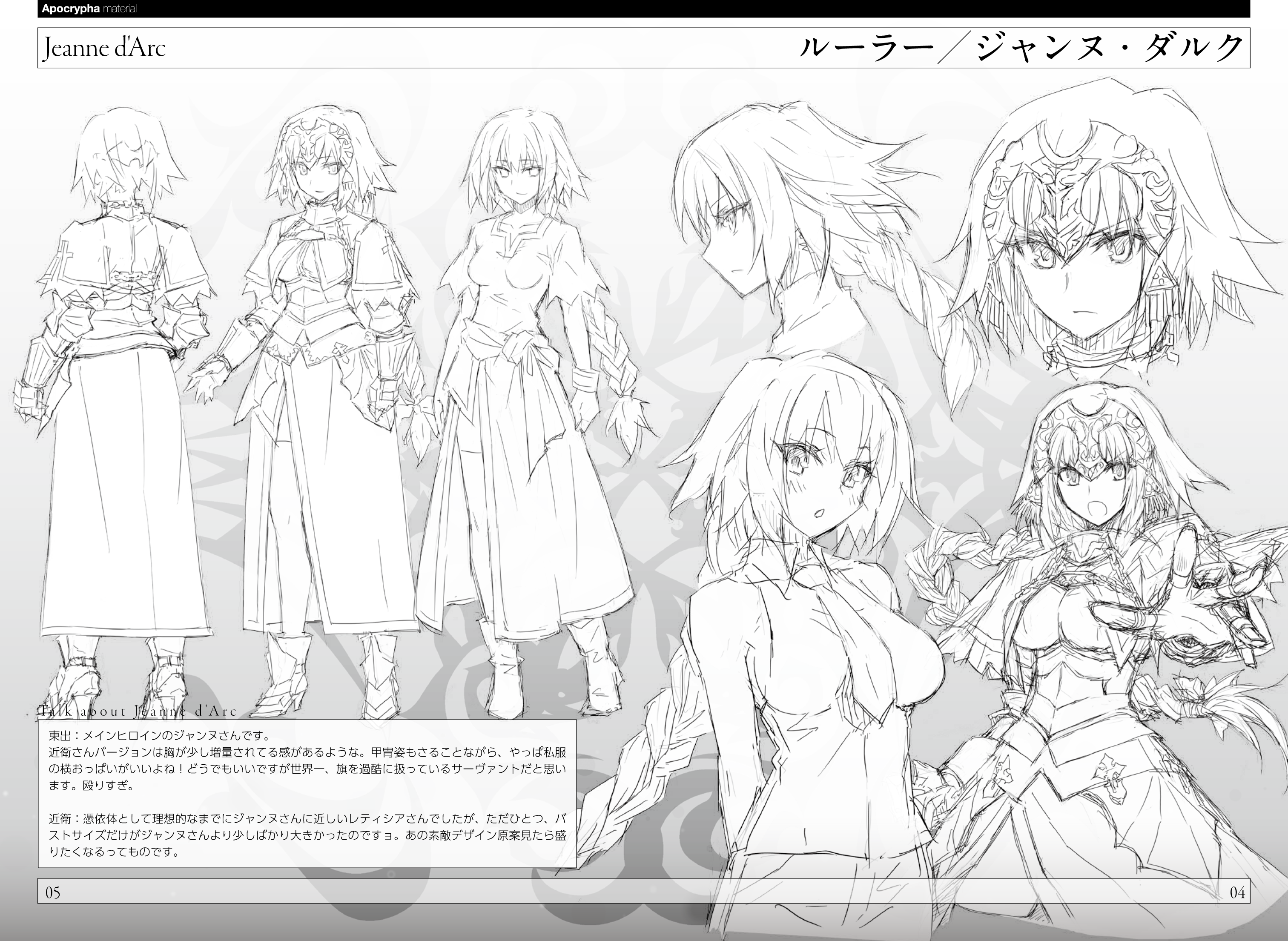 Fate Apocrypha Artbook Is Free to Help Promote TYPE-MOON's Comiket 87 Planned Releases haruhichan.com Character design 1