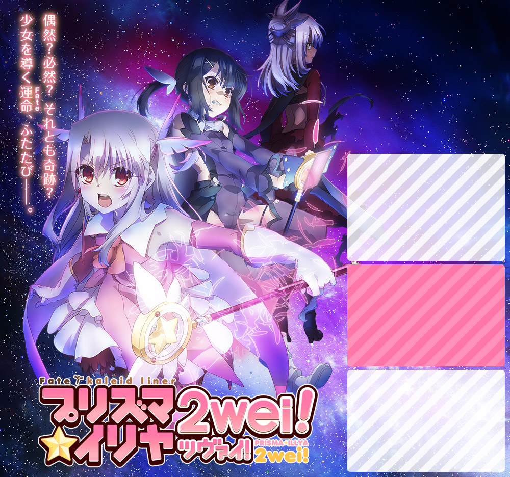 Fate Kaleid Liner Prisma Illya 2wei second anime series visual