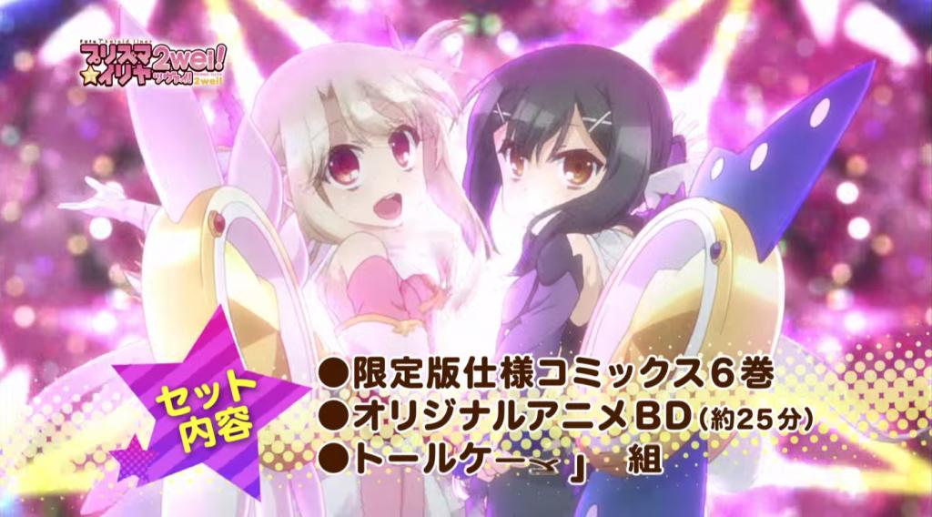 Fate Kaleid Liner Prisma Illya Drei!! OVA Promotional Video anime Screenshot haruhichan.com 4