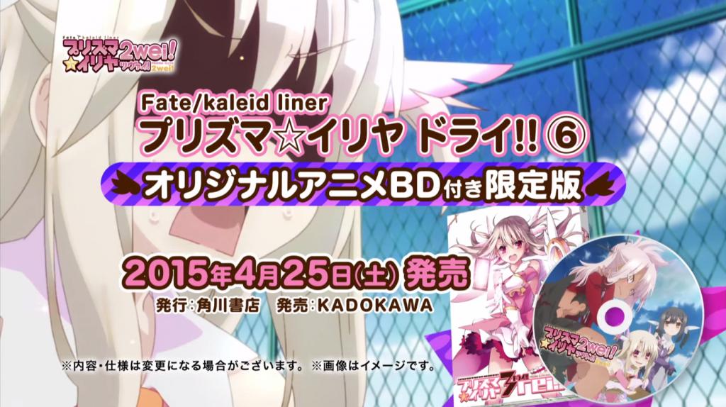 Fate Kaleid Liner Prisma Illya Drei!! OVA Promotional Video anime Screenshot haruhichan.com 5
