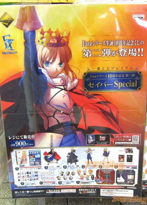 Fate Series Celebrates 10th Anniversary with a Ichiban Kuji Lottery Haruhichan.com anime Banpresto Ichiban Kuji lottery
