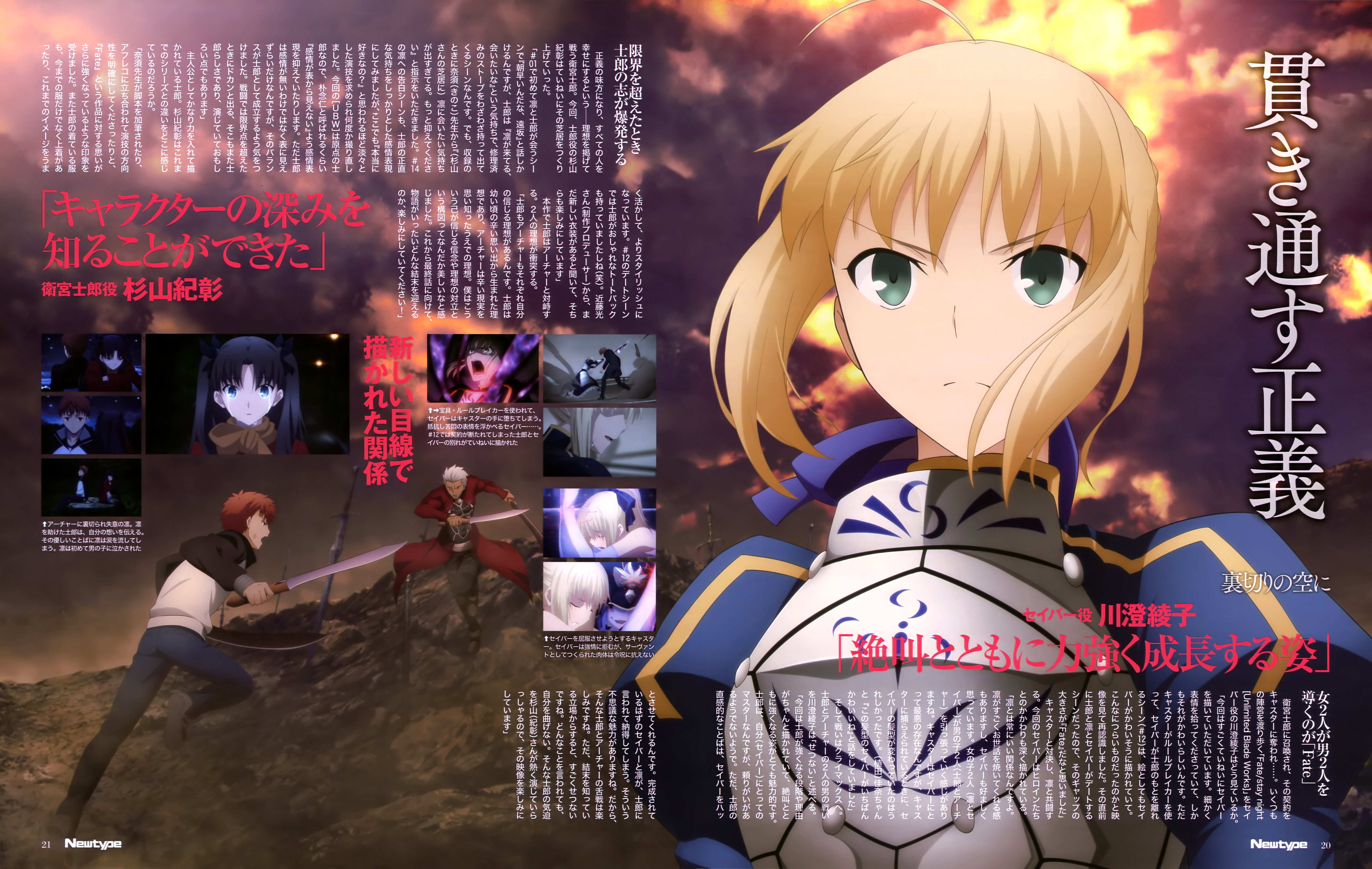 Fate Stay Night 2015 NewType Visuals 1