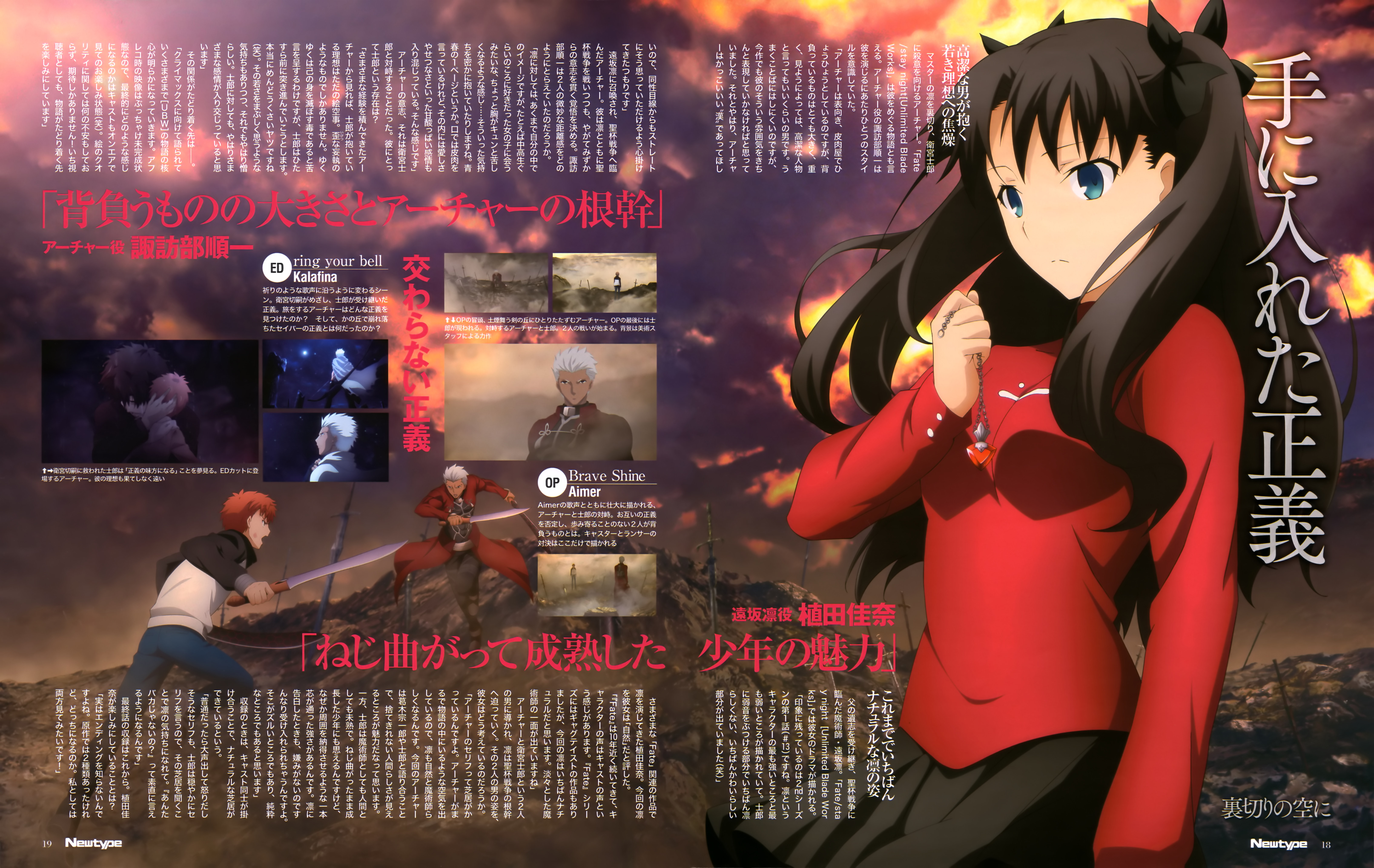 Fate Stay Night 2015 NewType Visuals 2