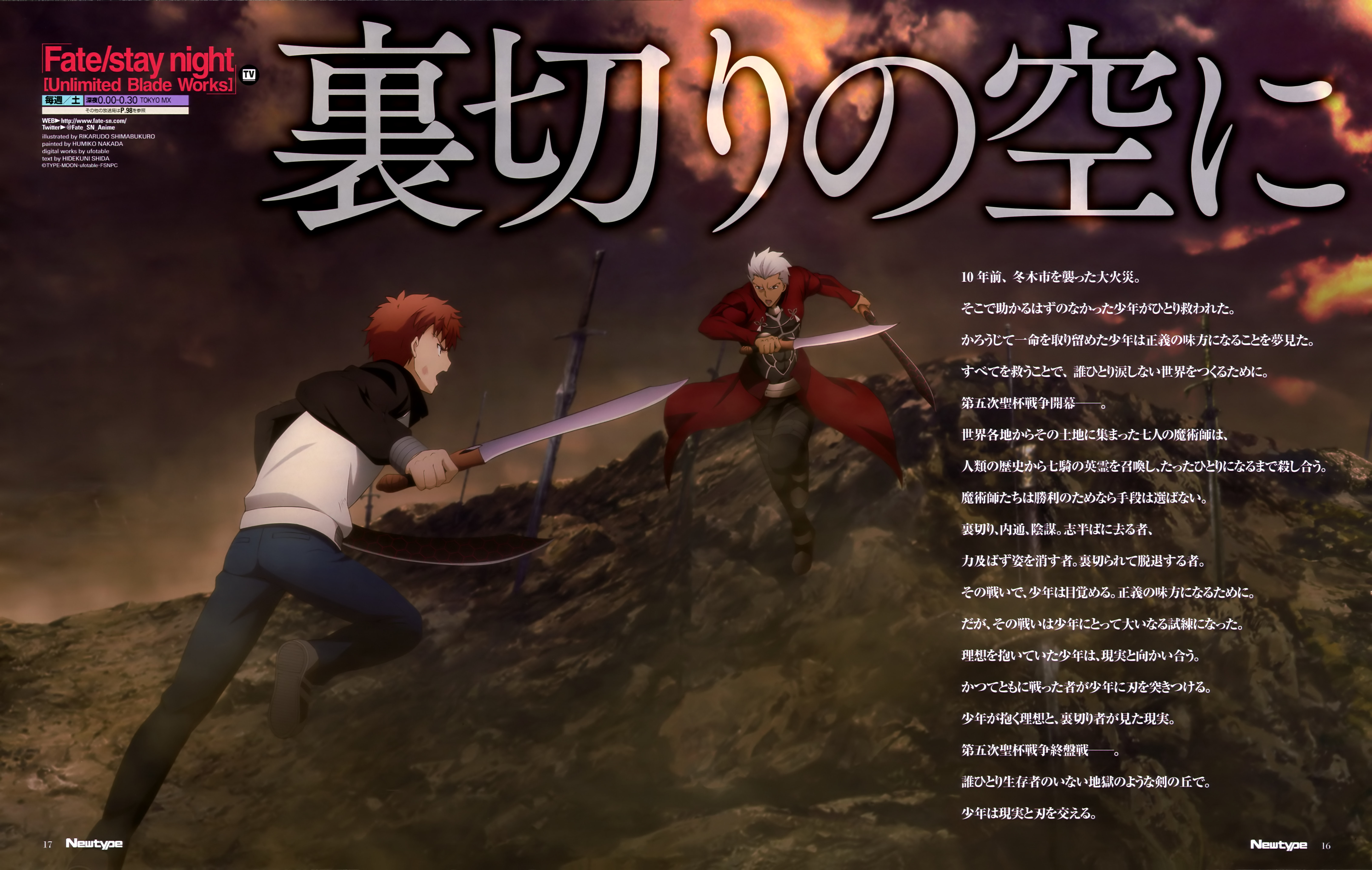 Fate Stay Night 2015 NewType Visuals 3