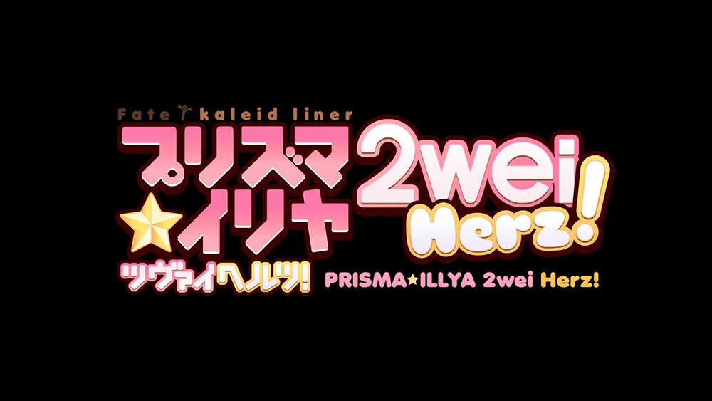 Fate-kaleid-liner-Prisma-Illya-2wei-Herz!-Announcement-Image