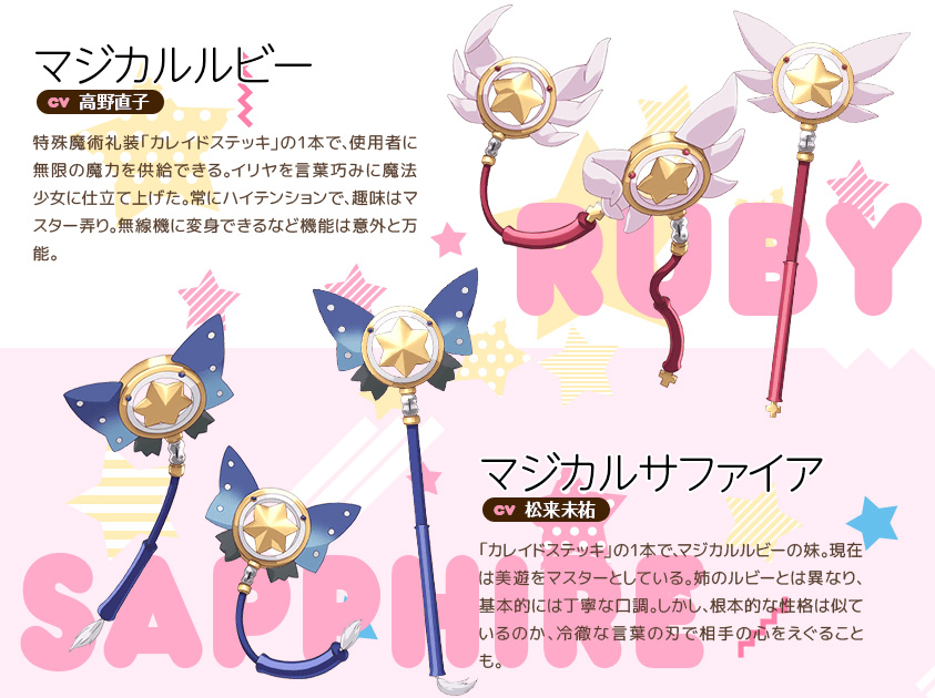 Fate-kaleid-liner-Prisma-Illya-2wei-Herz!-Character-Design-Magical-Sapphire-&-Magical-Ruby