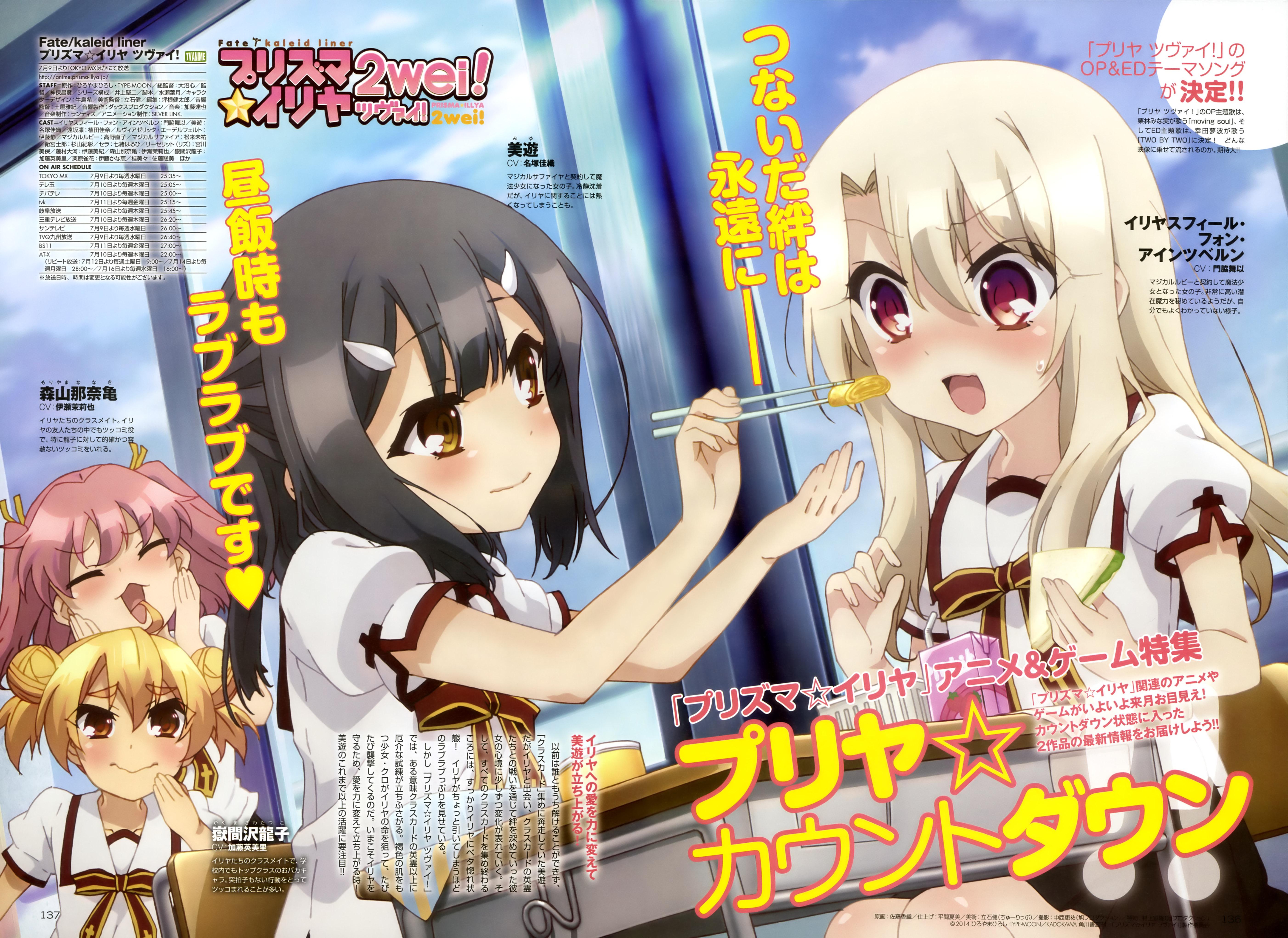 Fate/kaleid liner Prisma Illya 2wei magazine scan