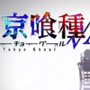 First Commercial Streamed for Tokyo Ghoul √A Blu-ray/DVD