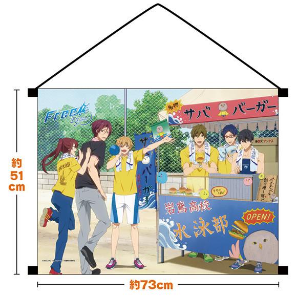 Free! Eternal Summer anime prize lottery promotion items W Chance Prize Wall Scroll haruhichan.com free! Iwatobi Swim Club 2