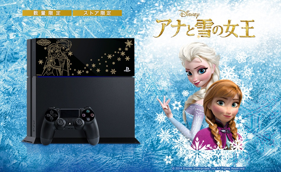 Frozen Themed PlayStation 4