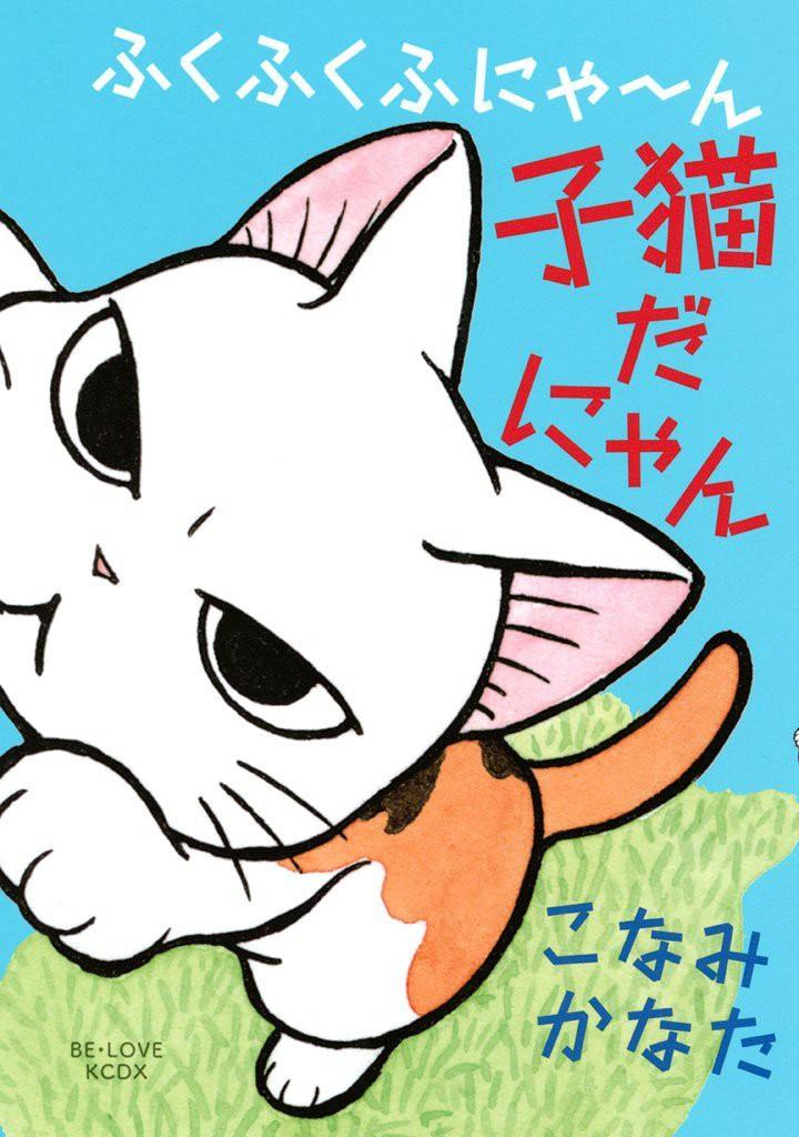 Fukufuku Fu-nyan Koneko da Nyan Volume 1