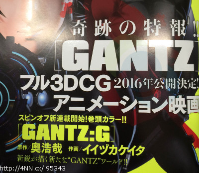 GANTZ to Receive 3DCG Anime Film in 2016