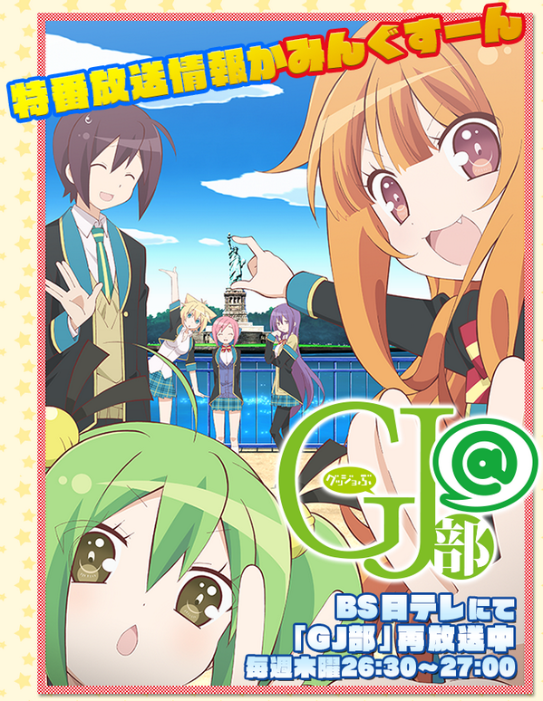 GJ Club Special anime image