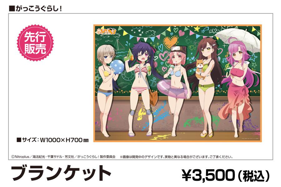 Gakkou Gurashi! Blanket sold at c89