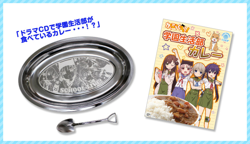 Gakkou Gurashi! Comiket 88 Goods Previewed Curry Set