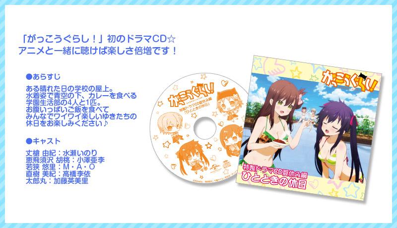 Gakkou Gurashi! Comiket 88 Goods Previewed Drama CD