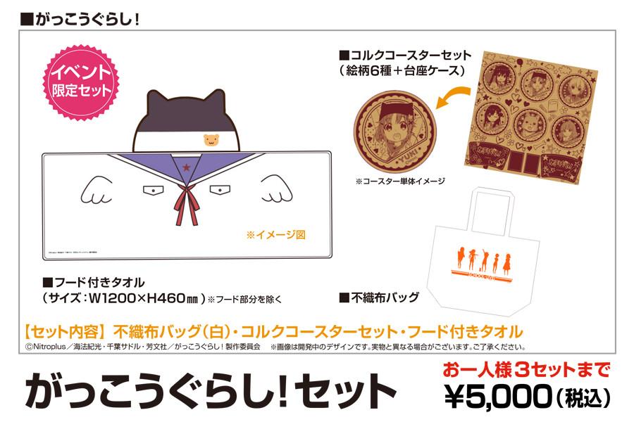 Gakkou Gurashi c89 goods