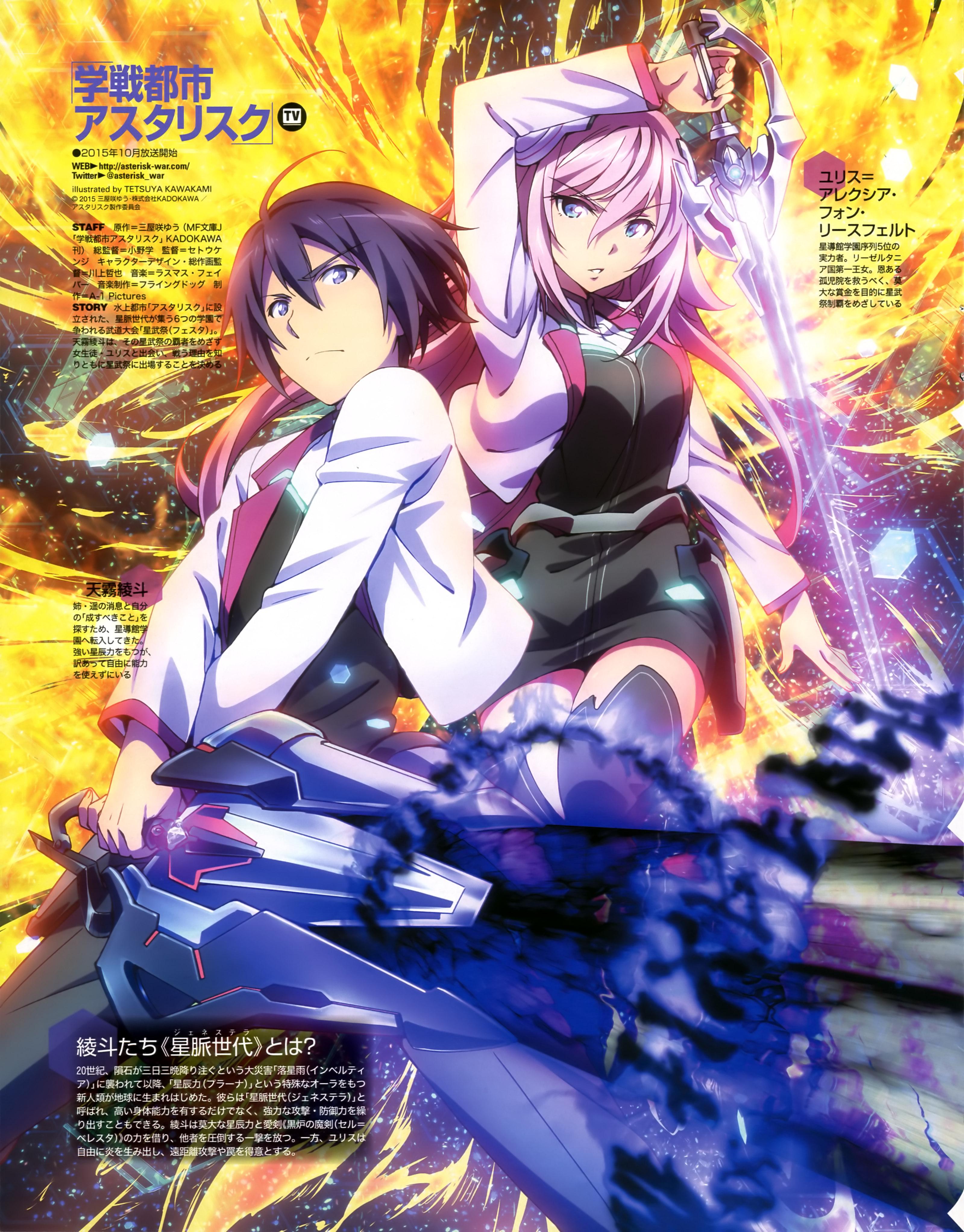 Gakusen Toshi Asterisk Anime Visual Revealed