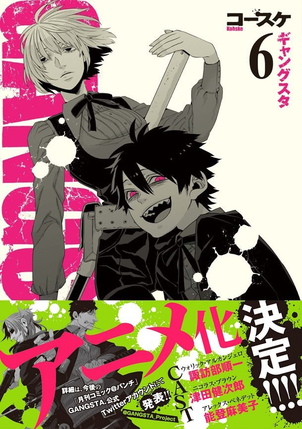 Gangsta. Anime Announcement Volume 6 manga