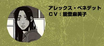 Gangsta._Haruhichan.com-Anime-Cast-Alex-Benedetto