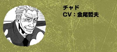 Gangsta._Haruhichan.com-Anime-Cast-Chad-Adkins