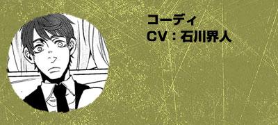 Gangsta._Haruhichan.com-Anime-Cast-Cody-Balfour