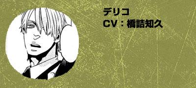 Gangsta._Haruhichan.com-Anime-Cast-Delico