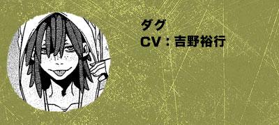 Gangsta._Haruhichan.com-Anime-Cast-Doug