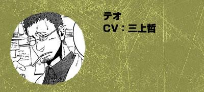 Gangsta._Haruhichan.com-Anime-Cast-Dr.-Theo