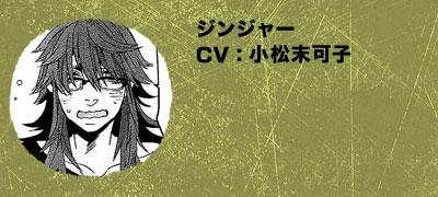 Gangsta._Haruhichan.com-Anime-Cast-Ginger