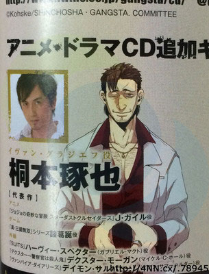 Gangsta._Haruhichan.com-Anime-Cast-Image-4