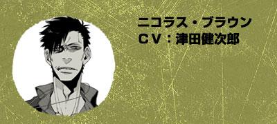 Gangsta._Haruhichan.com-Anime-Cast-Nicholas-Brown